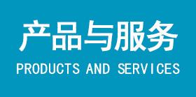 产品与服务